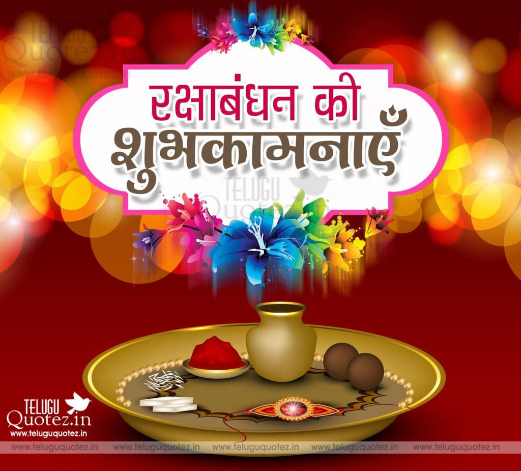 2018}* Rakhi/ Raksha Bandhan Greetings Cards Images Pictures In Hindi   Raksha Bandhan Greeting Cards Printable