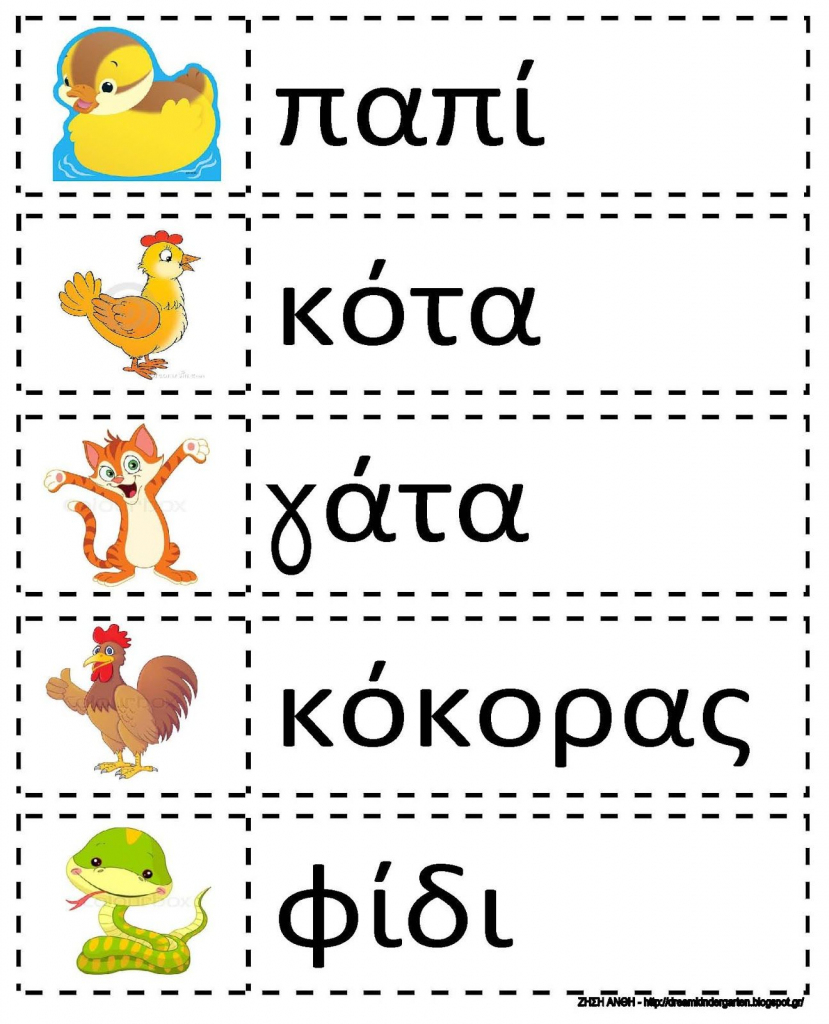 35 Flash Cards In Greek With Easy Words And Pretty Pictures   Greek   Greek Flash Cards Printable