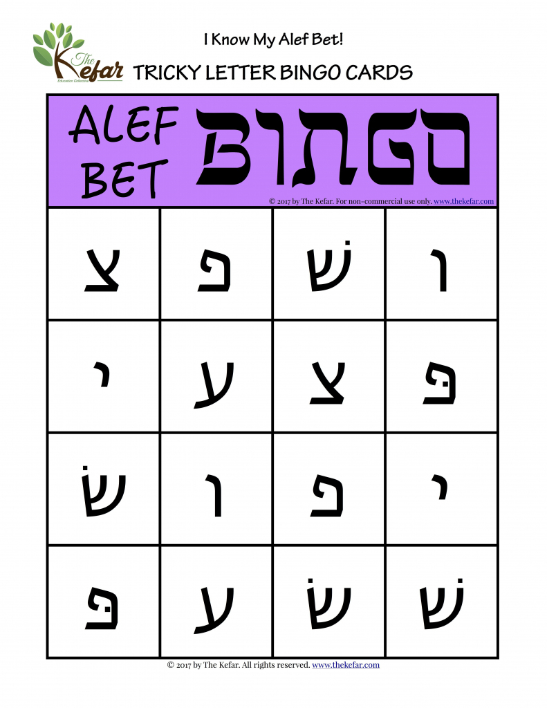 Alef Bet Tricky Letter Bingo From The I Know My Alef Bet Packet | Printable Aleph Bet Flash Cards
