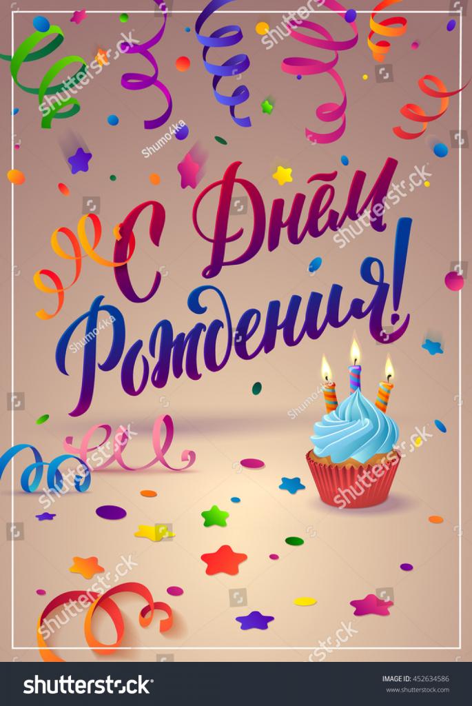 Free Printable Russian Birthday Cards   Free Printables   Free Printable Russian Birthday Cards