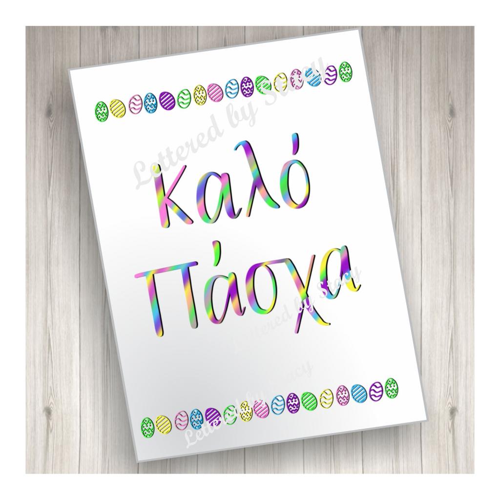 Greek Easter Card Kalo Pascha With Easter Egg Border   Etsy   Printable Greek Easter Cards