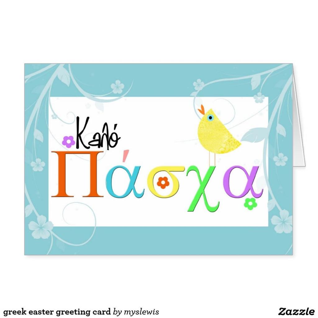 Greek Easter Greeting Card   Greek Greetings   Easter Greeting Cards   Printable Greek Easter Cards