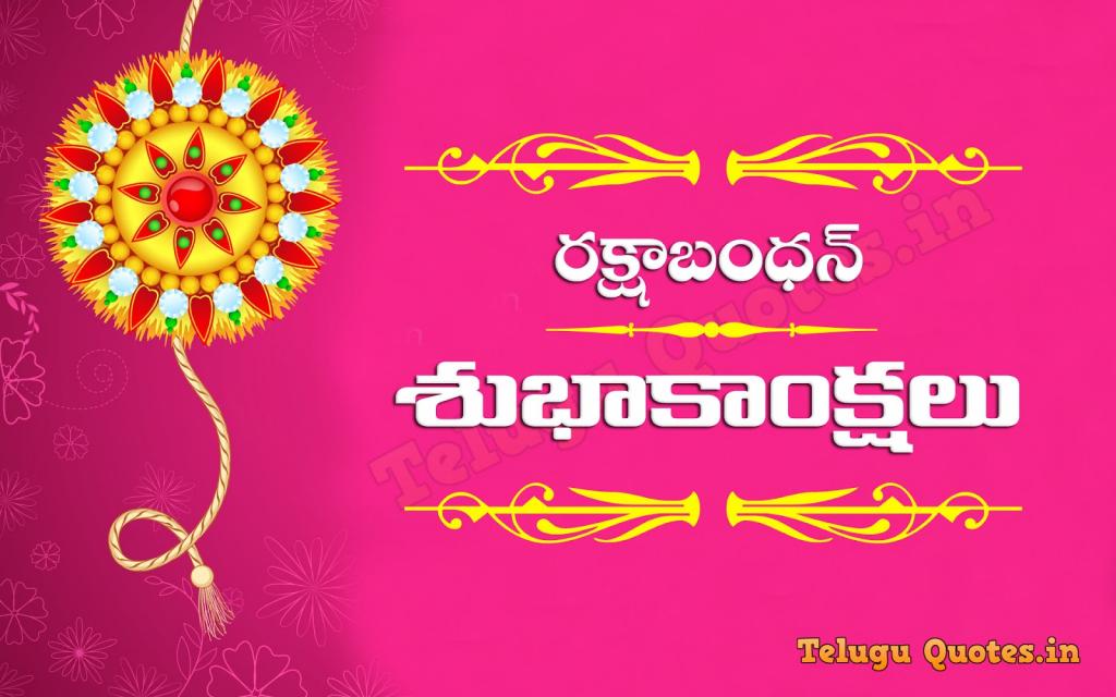 Happy Raksha Bandhan Greetings Cards Images Pictures In Marathi & Telugu   Raksha Bandhan Greeting Cards Printable