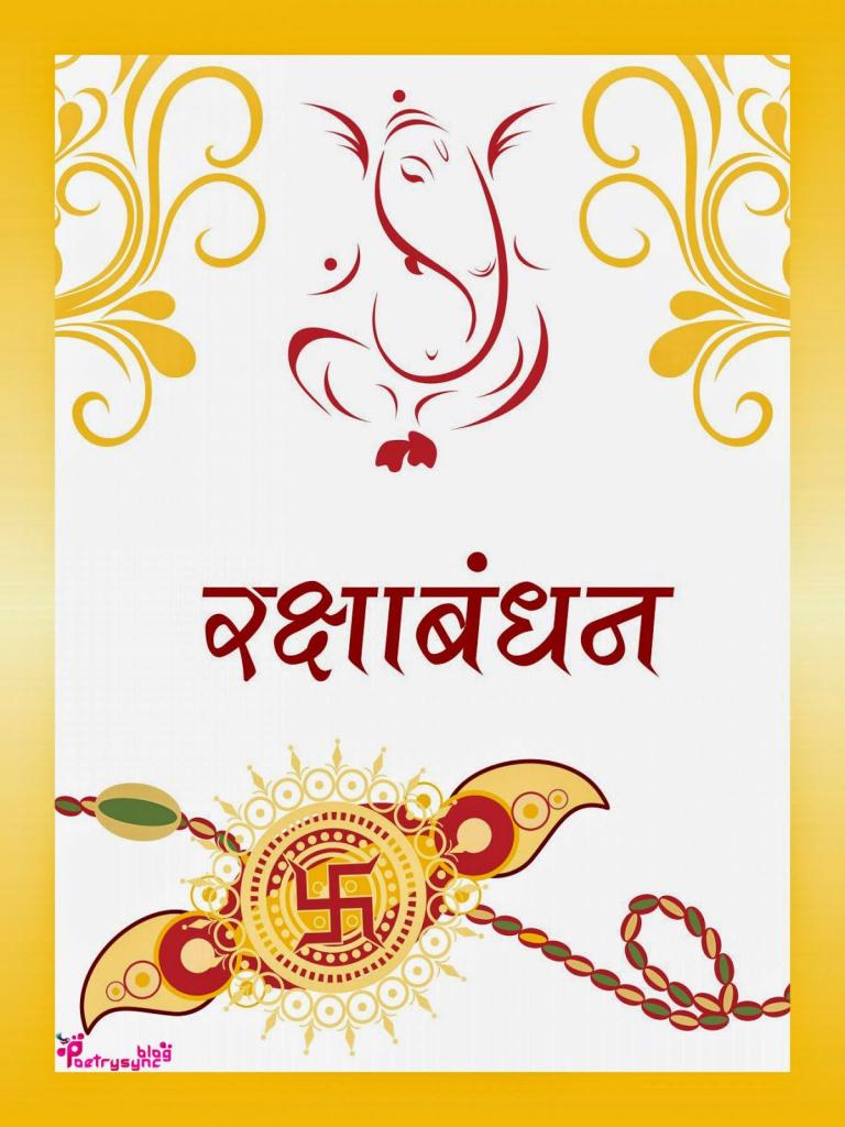 Images Of Raksha Bandhan Greeting Cards 2014   Poetry   Greeting   Raksha Bandhan Greeting Cards Printable