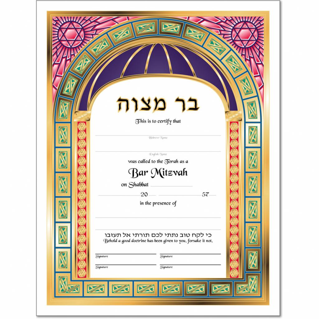 Jewish Life-Cycle Certificates - Bar And Bat Mitzvah, Confirmation | Bar Mitzvah Cards Printable