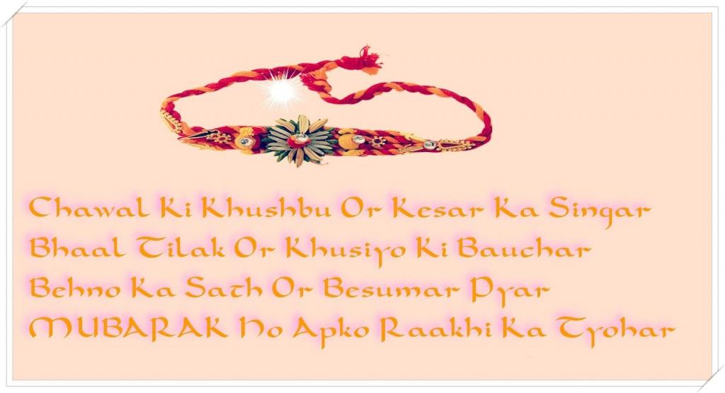 Raksha Bandhan Photos | Happy Raksha Bandhan Photos Download | Free Online Printable Rakhi Cards