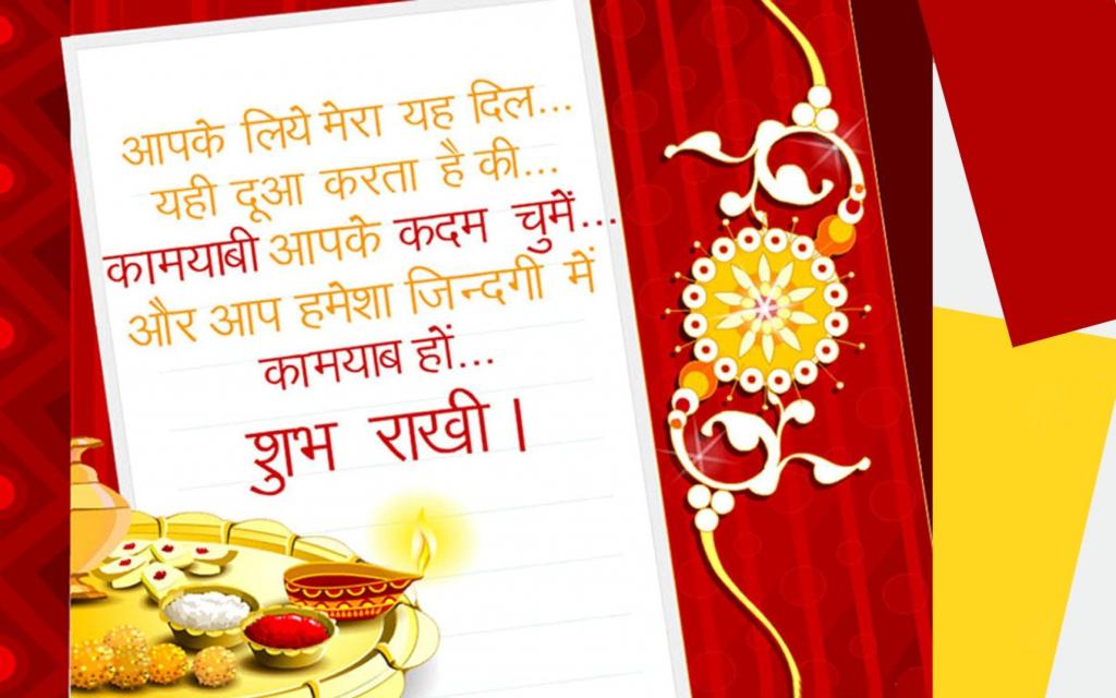 Raksha Bandhan Wishes And Quotes #rakshabandhanquotes | Raksha | Free Online Printable Rakhi Cards